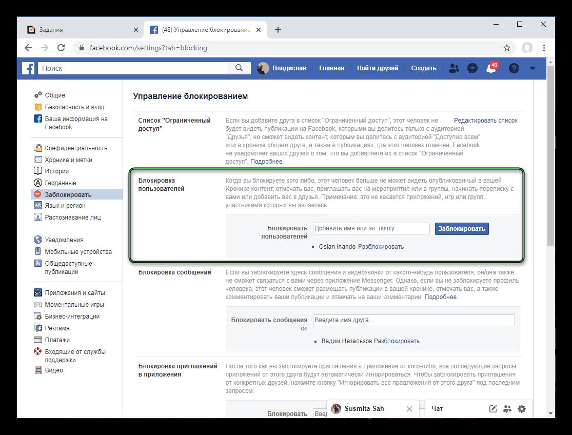 Страница разблокировки на сайте Facebook
