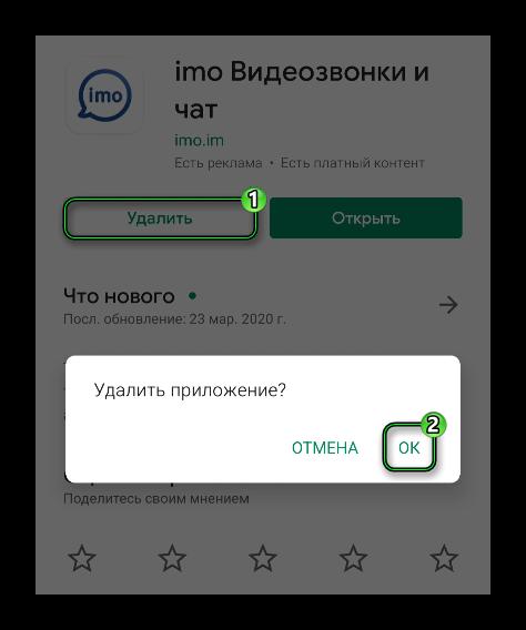 Удалить мессенджер imo в магазине приложений Google Play Market