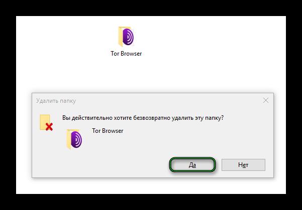 Удалить папку с браузером Tor