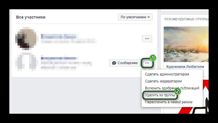 Удалить пользователя из группы на сайте Facebook