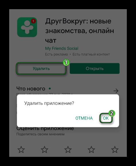 Удалить приложение ДругВокруг в Play Market