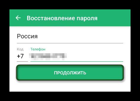 Восстановление пароля в ДругВокруг