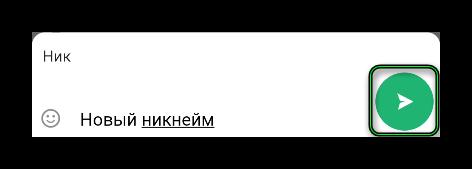 Выбор новогоо Ника на странице профиля ДругВокруг