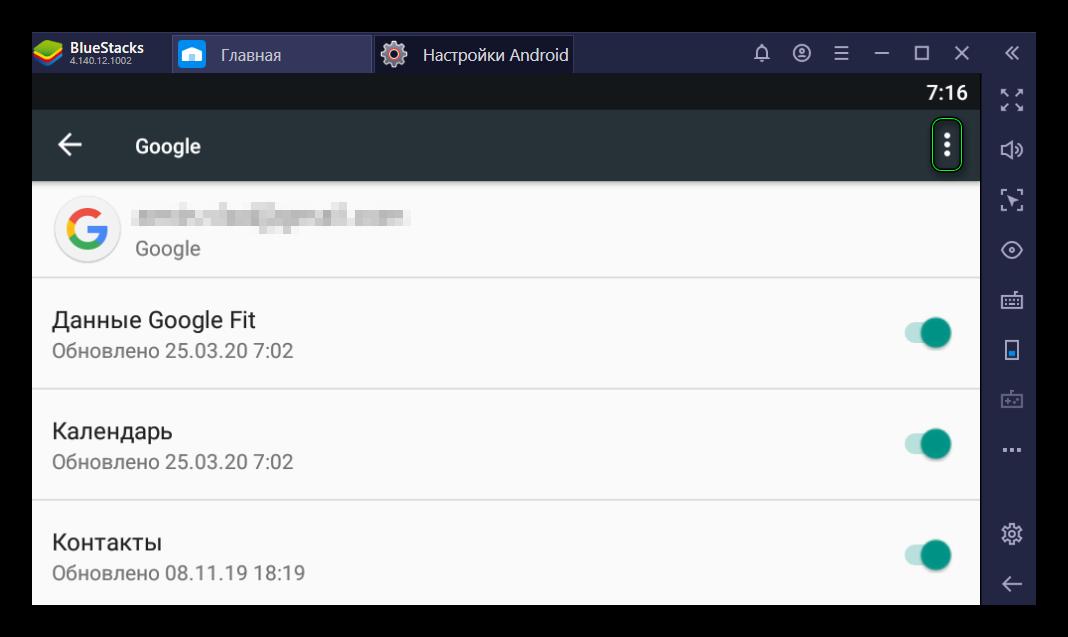 Вызов меню для аккаунта Google в эмуляторе BlueStacks