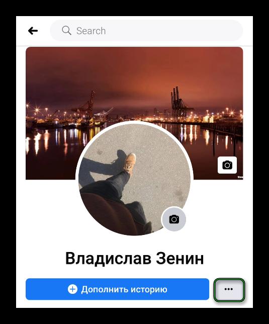 Значок для вызова меню в профиле в приложении Facebook