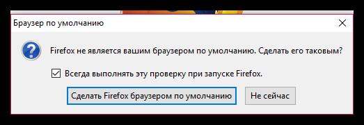 Использовать Firefox браузером по умолчанию при запуске