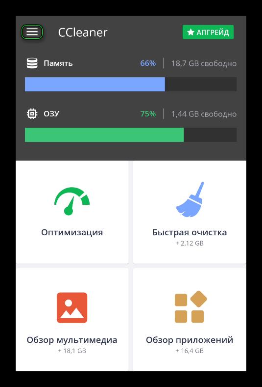 Иконка вызова меню в мобильном приложении CCleaner