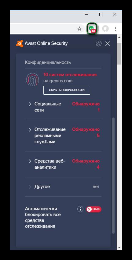 Информация о трекинге в расширении Avast Online Security для браузера