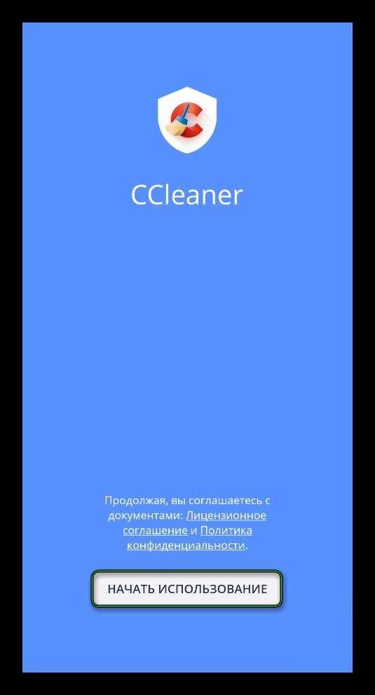 Кнопка Начать использования в окне мобильного приложения CCleaner