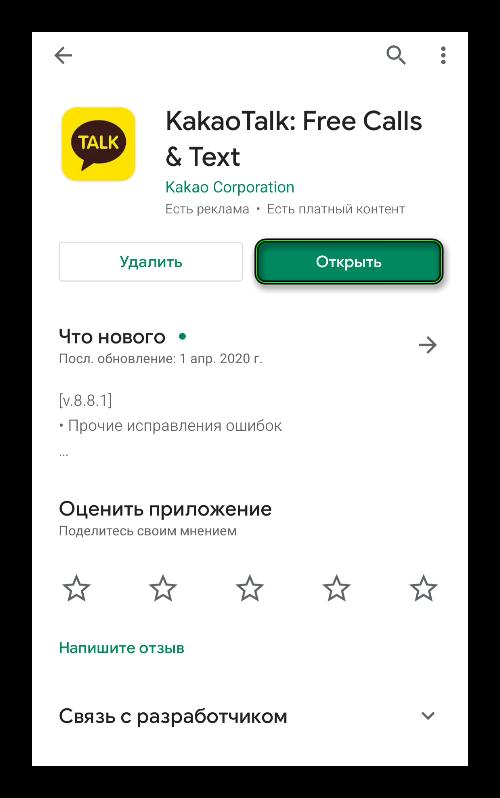 Кнопка Открыть для мессенджера KakaoTalk в магазине приложений Play Market