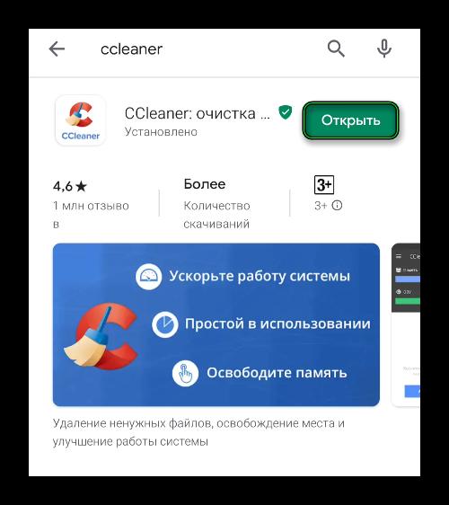 Кнопка Открыть для приложения CCleaner на странице магазина Play Market