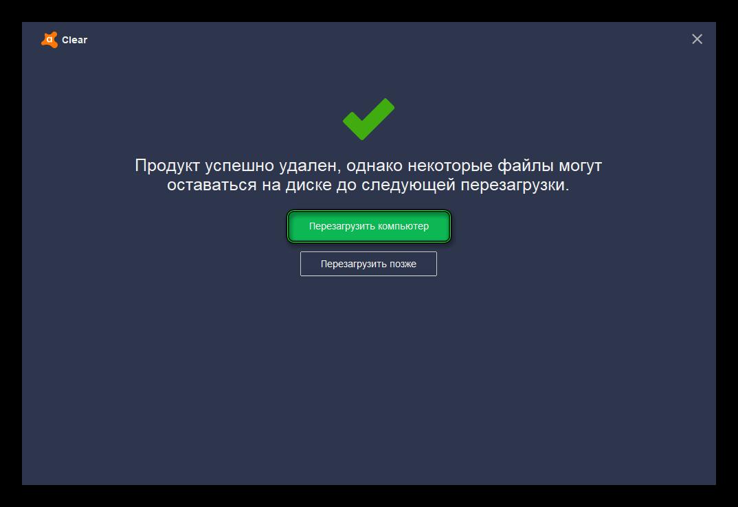 Кнопка Перезапустить компьютер в окне утилиты Avast Antivirus Clear