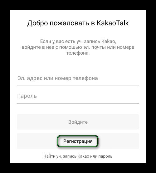 Кнопка Регистрация в окне первого запуска приложения KakaoTalk