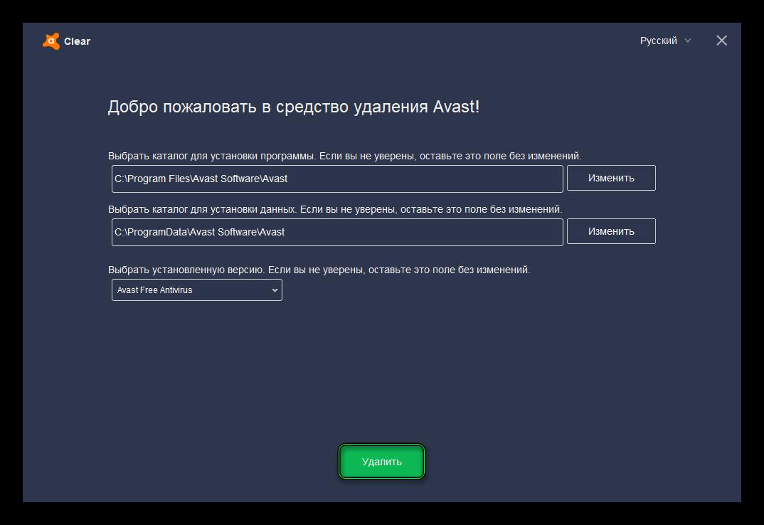 Кнопка Удалить в окне утилиты Avast Antivirus Clear