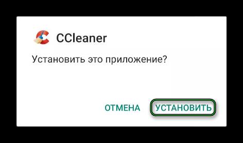 Кнопка Установить при открытии CCleaner