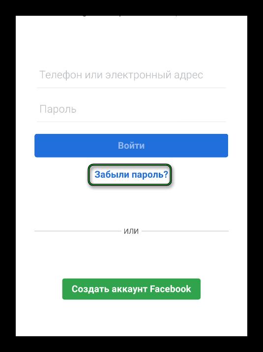 Кнопка Забыли пароль в окне авторизации в приложении Facebook