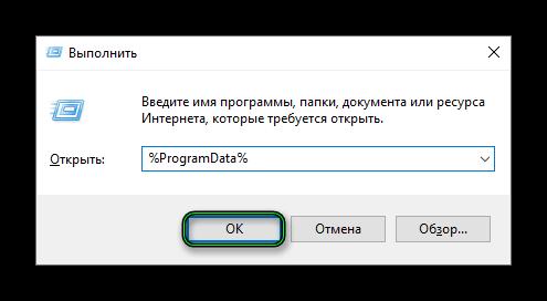 Команда ProgramData в окне Выполнить