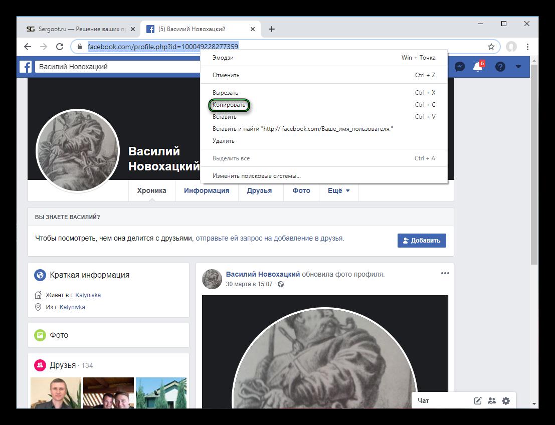Копировать ссылку на профиль пользователя на сайте Facebook