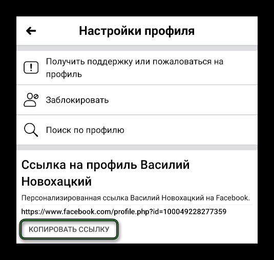 Копировать ссылку на профиль пользователя в приложении Facebook