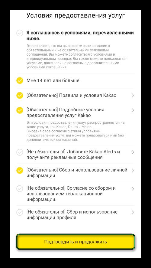 Начало регистрации в мобильной версии мессенджера KakaoTalk