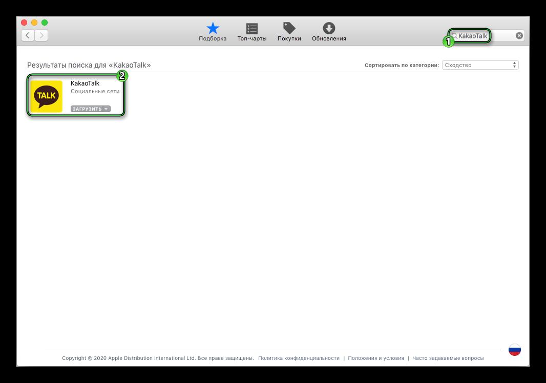 Поиск мессенджера KakaoTalk в магазине приложений Mac App Store