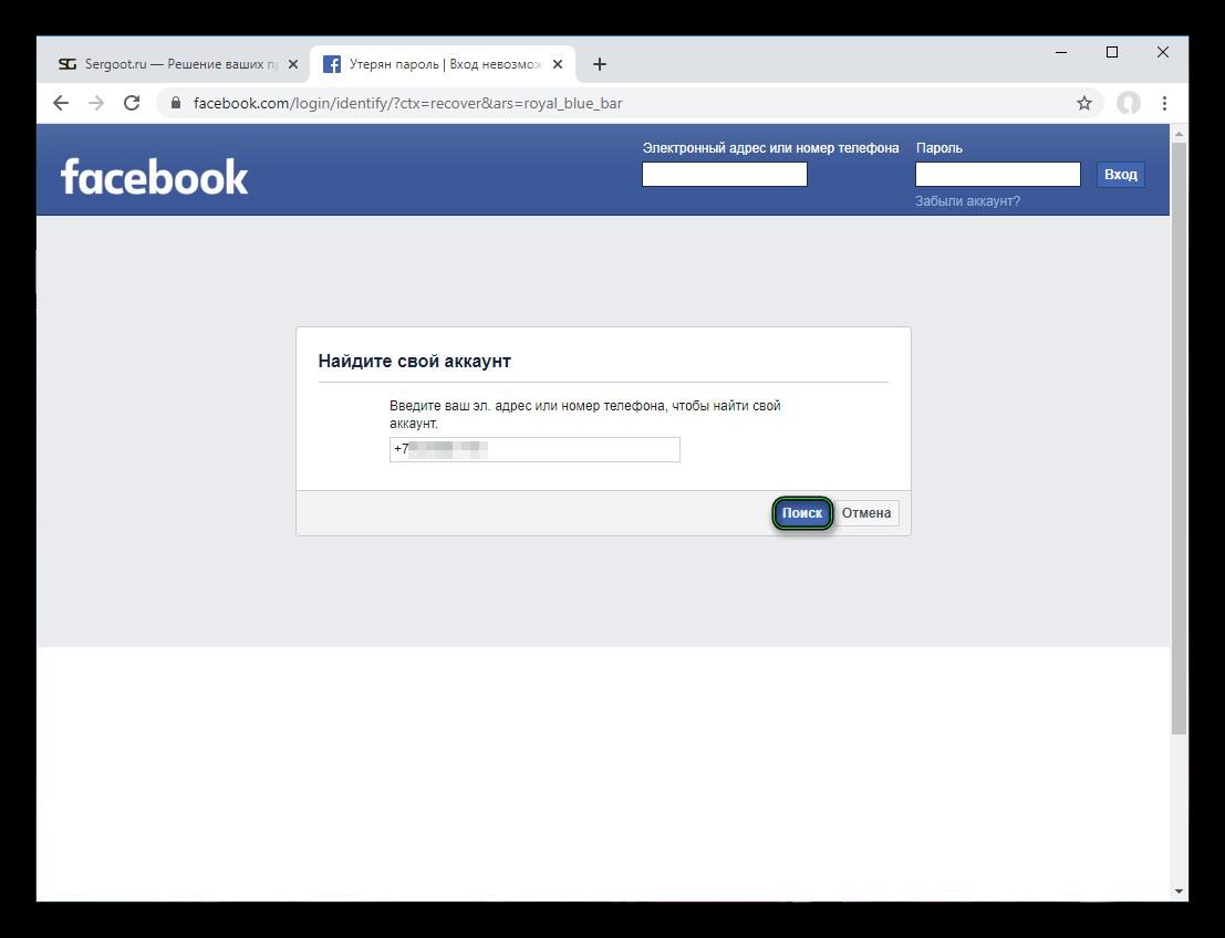 Поиск утерянного аккаунта на сайте Facebook