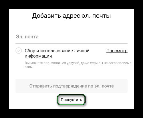 Пропустить ввод электронной почты в ходе регистрации в KakaoTalk
