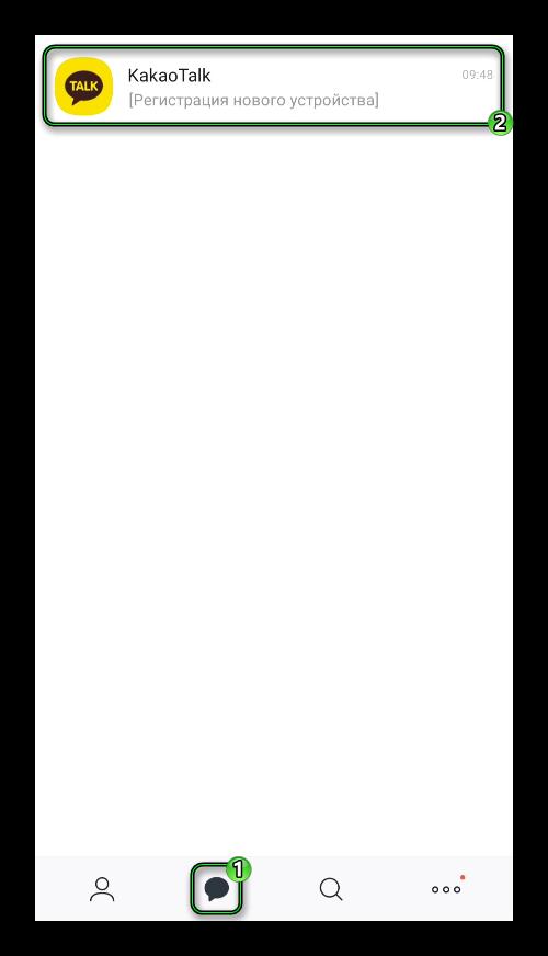 Просмотр чата KakaoTalk в мобильном приложении