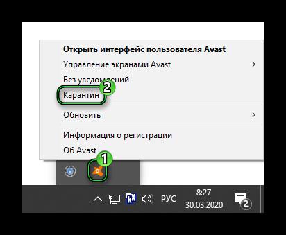 Пункт Карантин в меню к иконке Avast в трее