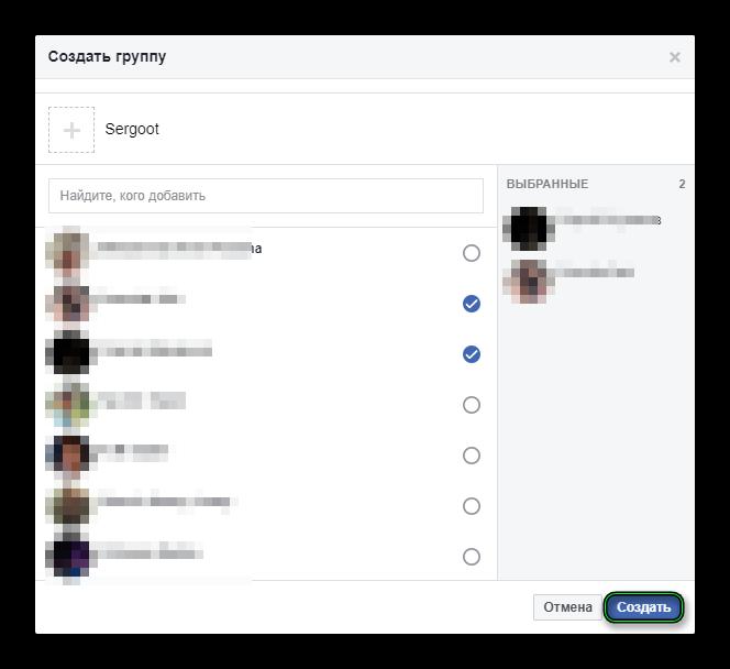 Создать групповой чат на сайте Facebook Messenger