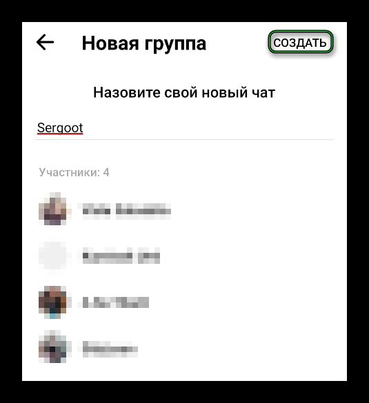 Создать групповой чат в приложении Facebook Messenger
