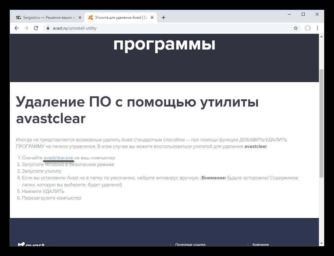 Ссылка на скачивание файла avastclear
