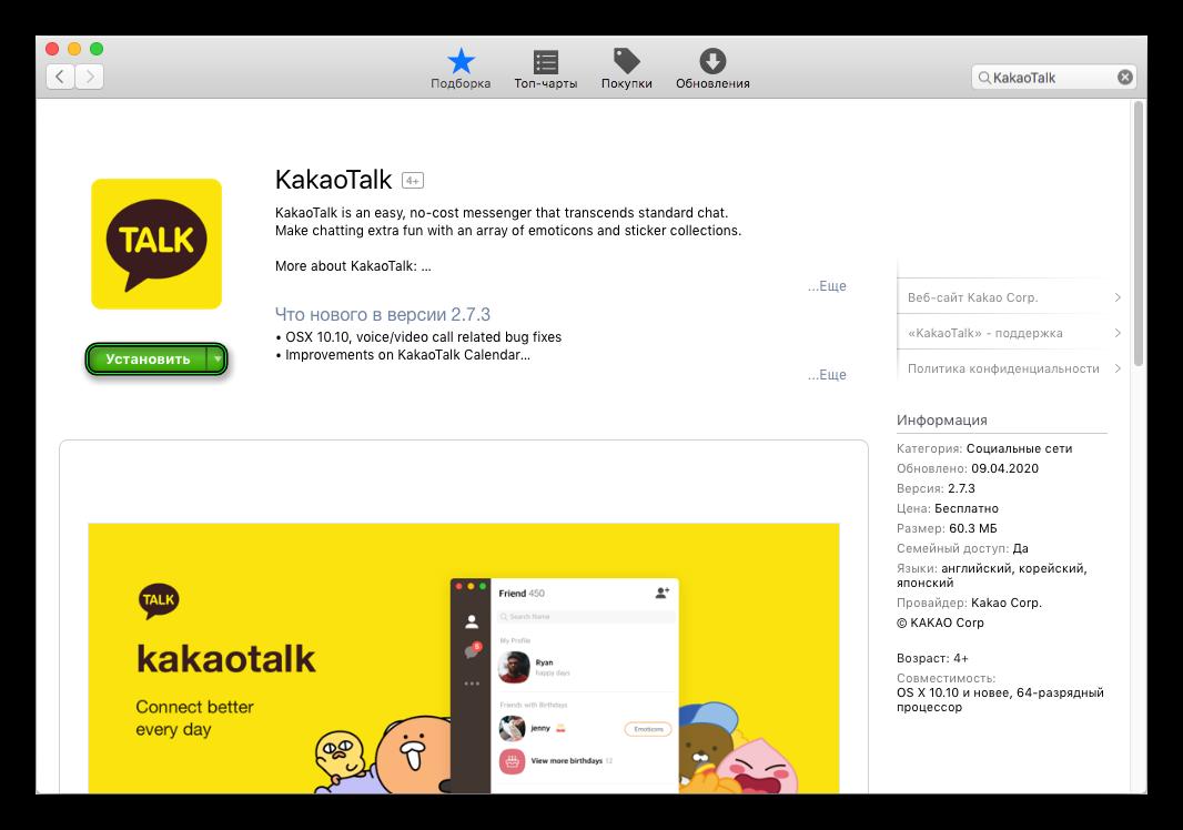 Установить мессенджер KakaoTalk для Mac OS