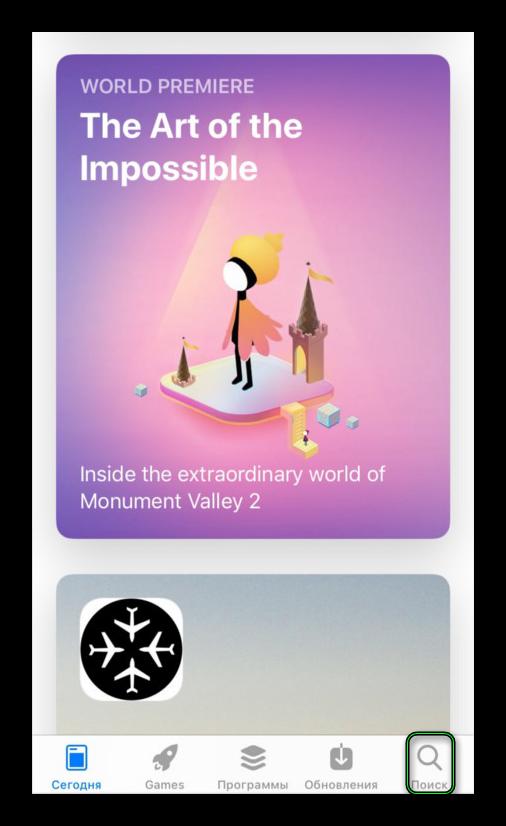 Вкладка Поиск в магазине приложений App Store для iPhone