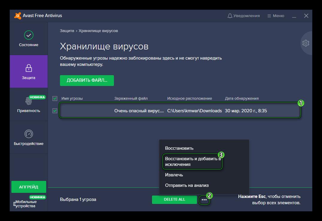 Восстановить файл из карантина Avast