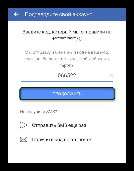Восстановление аккаунта в приложении Facebook