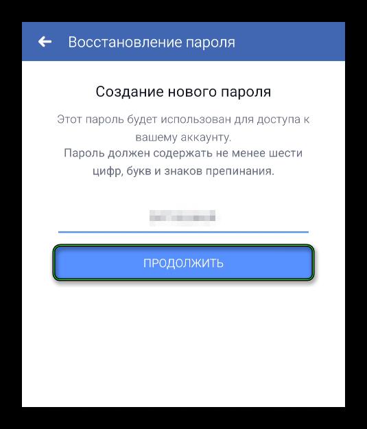 Ввод нового пароля при восстановлении аккаунта в приложении Facebook