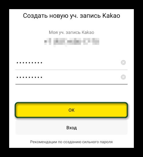 Ввод пароля в ходе регистрации в KakaoTalk