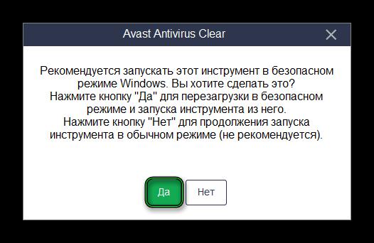 Запуск утилиты Avast Antivirus Clear
