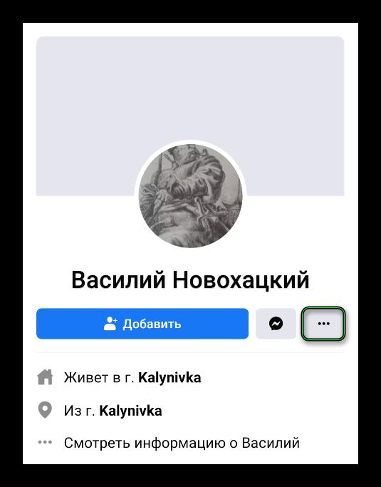 Значок для вызова меню в профиле пользователя в приложении Facebook