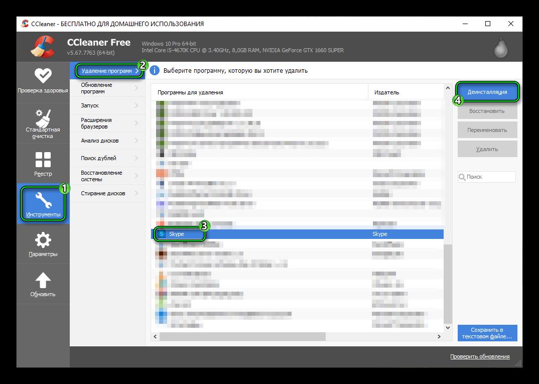 Деинсталляция встроенного Skype через CCleaner в Windows 10