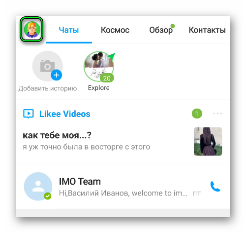 Иконка перехода на страницу профиля в imo