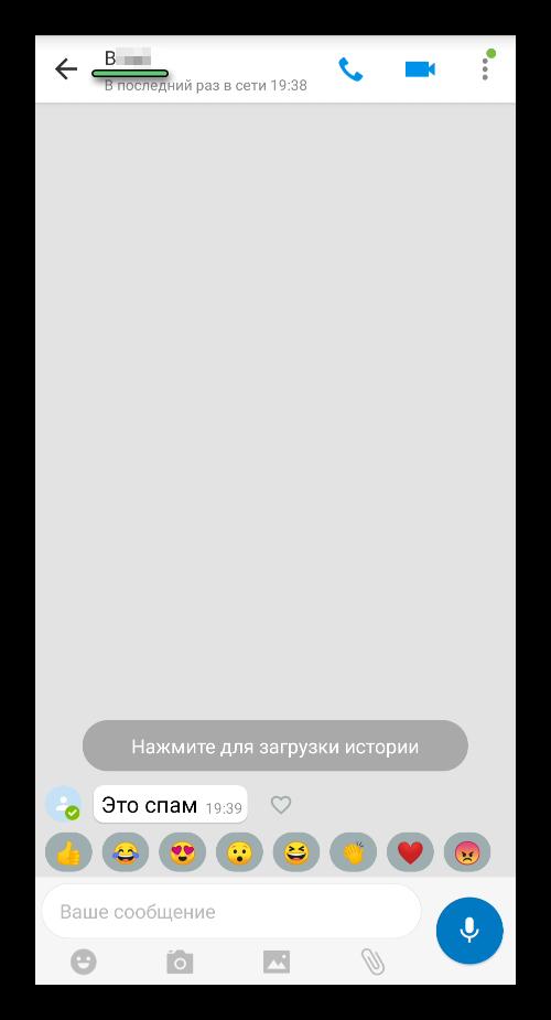 Имя пользователя в окне переписки мессенджера imo