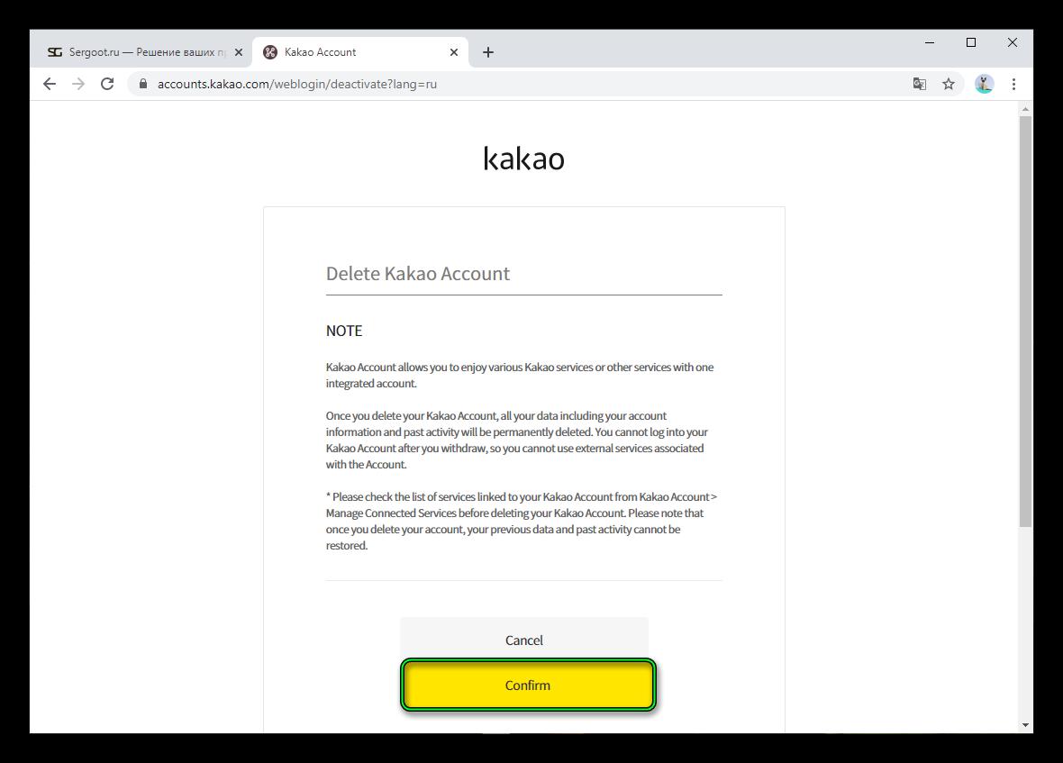 Кнопка Confirm на странице удаления аккаунта KakaoTalk в браузере