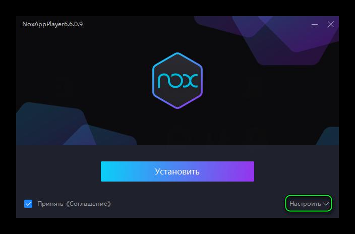 Кнопка Настроить в окне установки Nox App Player для Windows