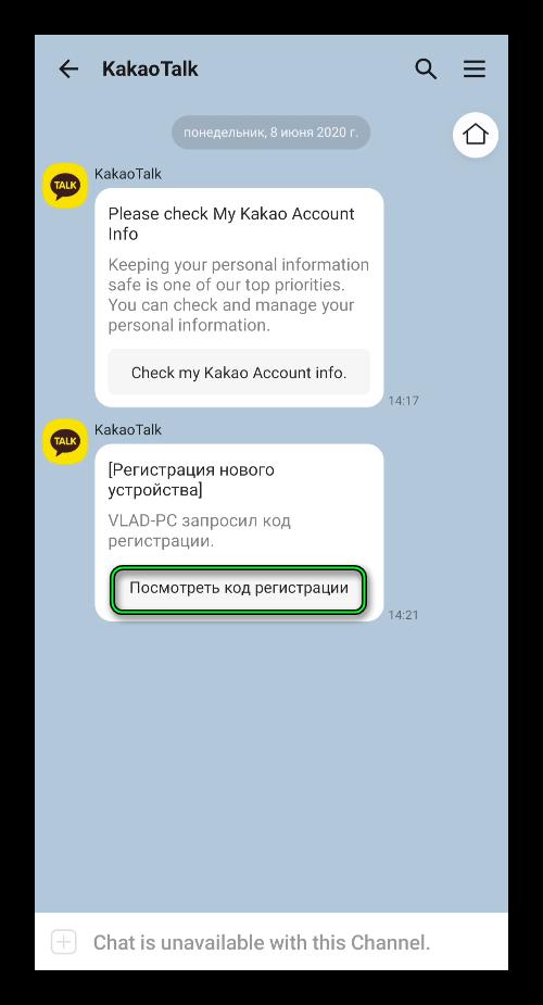 Кнопка Посмотреть код регистрации в переписке мессенджера KakaoTalk