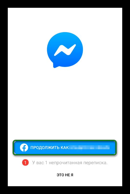 Кнопка Продолжить как в окне Facebook Messenger на телефоне Nokia