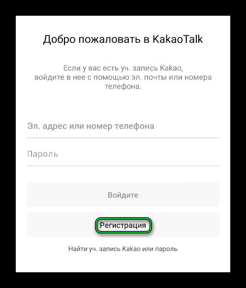 Кнопка Регистрация в приветственном окошке мессенджера KakaoTalk
