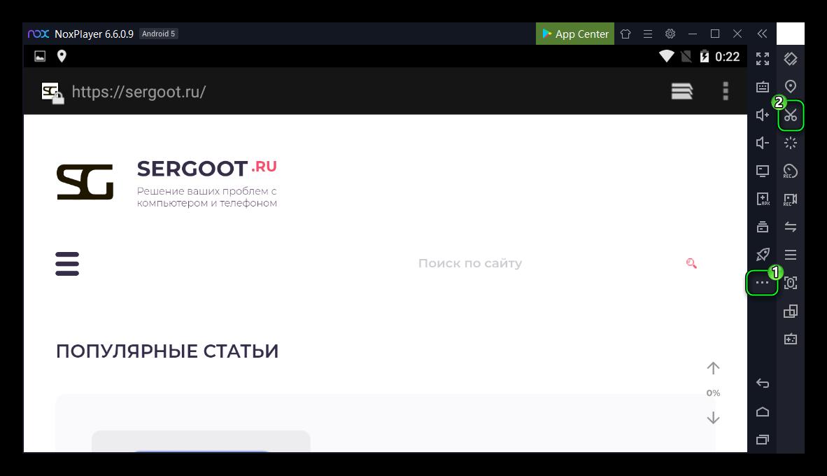 Кнопка Скриншот в Nox App Player
