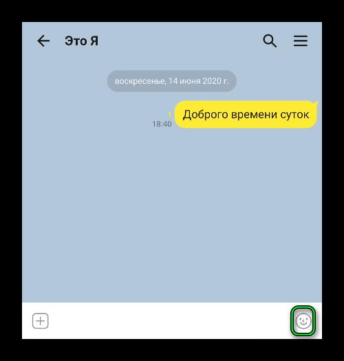 Кнопка Смайлик в окне переписки в мобильном приложении KakaoTalk